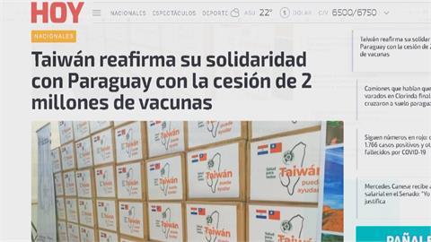 轉讓200萬劑疫苗給巴拉圭? 陳時中:我們沒有本錢