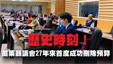 快新聞/苗栗縣議會27年來首刪預算「砍591萬元」! 曾玟學:邁向議會正常化的重要一步