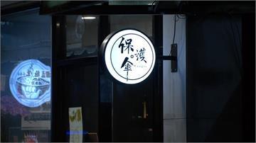 快新聞/保護流亡港人餐廳「保護傘」被潑糞! 今明兩天暫停營業