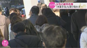 日本疫情重創經濟 女性遭解雇比例是男性1.4倍
