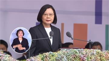 國慶演說喊話中國 蔡英文:對等尊嚴下願促成有意義對話