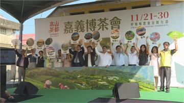 嘉義博茶會邀您「上山品茗」4米巨壺成最大亮點
