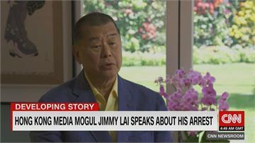 黎智英獲釋後受訪:堅決捍衛自由 川普談香港現況直言「很糟糕」