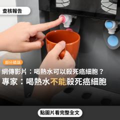 事實查核/【部分錯誤】網傳影片「喝熱水即能不患癌...日本專家提出殺死癌細胞的新方法竟然如此簡單!原來就是經常喝溫熱水」?