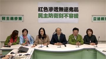 快新聞/《反滲透法》三讀通過 民進黨團:是建立基本防衛機制