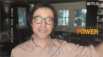 喬瑟夫高登李維徵求台灣美照  釣出整排「藍勾勾」留言掀熱議