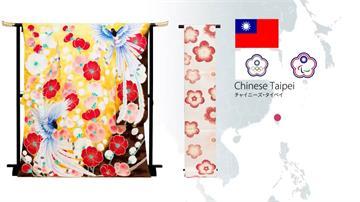 耗時4年!東奧各國主題和服亮相 台灣版超吸睛