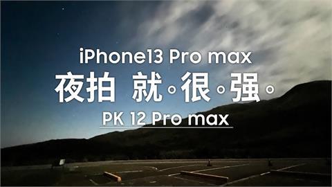 iPhone13該換嗎?實測Pro Max夜拍錄影功能 3C達人:12幾乎全黑