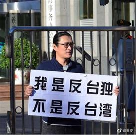 黃安聽「日美聯防」崩潰:我國內政與你何關!網笑翻:也與中國無關