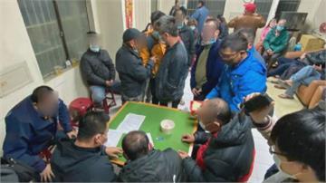 32人連假躲工廠「大賭特賭」 警攻堅全數移送