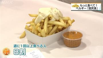 吃薯條救經濟!比利時馬鈴薯鬧滯銷危機