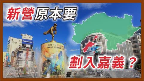 生活圈在嘉義卻被劃進台南!他詳解新營發展 曝這原因促成歷史巧合