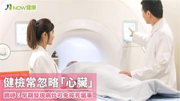 健檢常忽略「心臟」 魏崢:早期發現病灶可免猝死憾事