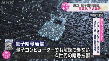 東芝推「量子加密」通信系統 搶占市場龍頭