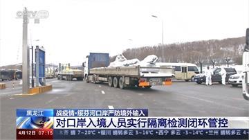 中俄邊界綏芬河市爆疫情 中國加強陸路口岸防疫