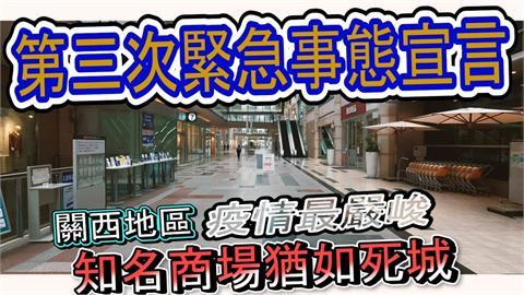 緊急事態宣言持續!日本知名商場猶如死城 網友嘆:防疫差台一大節
