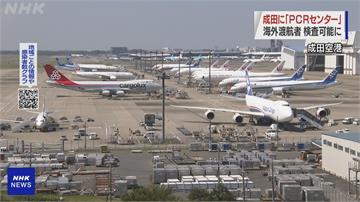 成田機場設檢驗中心 12月起判斷染疫只要2小時