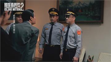 選戰對手又碰頭!陳柏惟、顏寬恒同台客串警察
