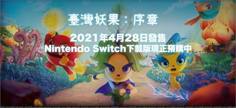公視動畫躍上任天堂 台灣妖怪融入體感遊戲