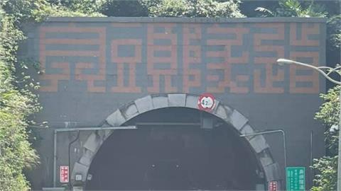 漆黑隧道口「玄幻4字」看不懂求救 上千網友笑翻:答案在照片中!