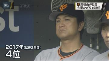 為戰績不佳負責!日職巨人總教練高橋由伸閃辭