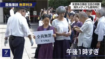 福島核災被控業務過失 東電3主管獲判無罪