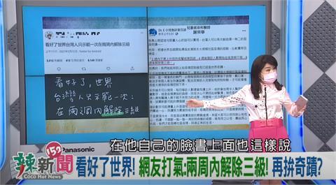 政論精華/台灣人示範「兩週解除三級」?醫師曝曙光與憂慮:最怕菜市場跟賣場