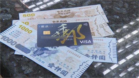 搶綁「郵政VISA金融卡」5倍券 「先花5000才能領回」她秒後悔