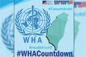 快新聞/AIT力挺台灣參與世界衛生大會  會前每日一貼文聲援!