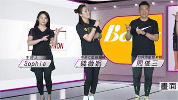 籃壇雙總教練周俊三、錢薇娟合體 大跳洗手舞教防疫