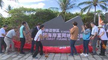 台東小野柳正名「富岡地質公園」串聯生態旅遊 縣府盼晉升「國家級」