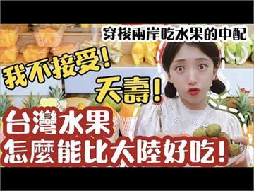 太涮嘴!中配試吃台灣4種水果 大讚荔枝和芒果「讓人停不下來」