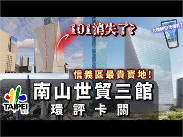 南山1億之差搶贏富邦!超過300億的最貴大樓 「無法動工」全因這件事