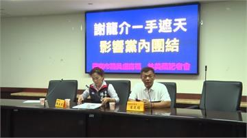 國民黨台南選區鬧共鬨  謝龍介被批「一手遮天」