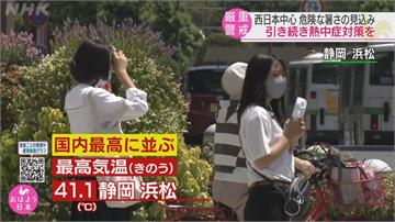 熱歪了!東京上週26人熱死 靜岡41.1度平觀測史紀錄