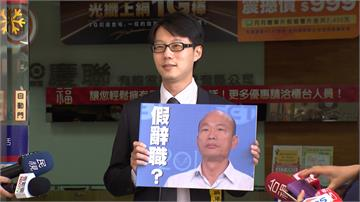 韓國瑜假請辭降投票率?罷韓團體揭「最終奧步」