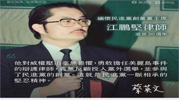 創黨主席江鵬堅逝世20週年蔡英文砥礪自家人鞏固民主
