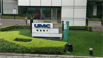 快訊/聯電宣布 買下日本三重富士通半導體全部股權