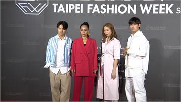 第三屆台北時裝週滿滿唱將  金曲大咖走星光紅毯拚時尚