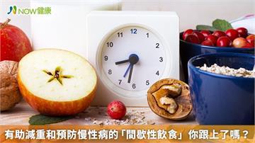 有助減重和預防慢性病的「間歇性飲食」  你跟上了嗎?