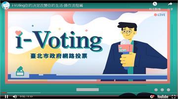 i-Voting廣告疑抄襲下架 北市府擬告製片商