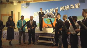 環保署合體芬蘭商辦代表 推固體再生燃料