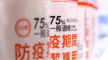 快新聞/防疫酒精漲價? 消保處調查7成持平、3成漲跌互見