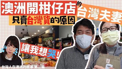 澳洲也有柑仔店!台灣人堅持只賣寶島貨 老闆曝:想營造回到家感覺
