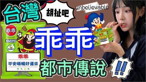 綠色乖乖傳說登BBC!中國正妹跟風買一包 驚嘆太神奇
