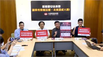 香港國安法通過 民代赴中考察恐被抓?