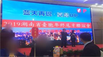 抓到了!首宗中國介入台灣選舉 北檢起訴7人
