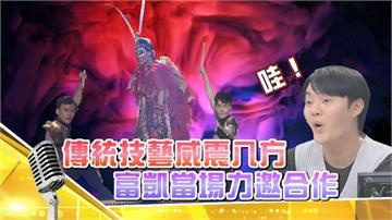 《台灣那麼旺》挑戰者融合傳統與現代的精湛表演 讓許富凱當場力邀合作