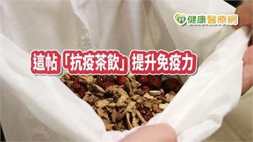 「抗疫茶飲」增免疫力 這帖改良古方醫院愛用