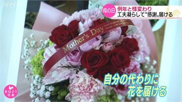母親節花卉銷量下滑 日本業者推「送花回老家」